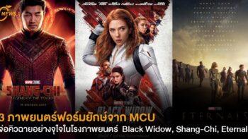 3 ภาพยนตร์ฟอร์มยักษ์จาก Marvel Studios จ่อคิวฉายอย่างจุใจในโรงภาพยนตร์  Black Widow, ชาง-ชี, Eternals