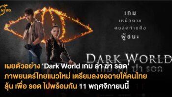 'Dark World เกม ล่า ฆ่า รอด' ภาพยนตร์ไทยแนวใหม่ เตรียมลงจอฉายให้คนไทย ลุ้น เพื่อ รอด ไปพร้อมกัน 11 พฤศจิกายนนี้