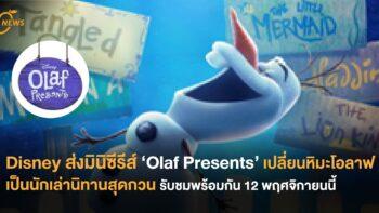 Disney ส่งมินิซีรีส์ 'Olaf Presents' เปลี่ยนหิมะโอลาฟเป็นนักเล่านิทานสุดกวน  รับชมพร้อมกัน 12 พฤศจิกายนนี้