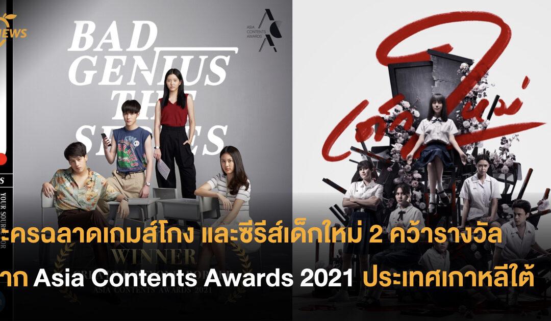 ละครฉลาดเกมส์โกง และซีรีส์เด็กใหม่ 2  คว้ารางวัลจากAsia Contents Awards 2021  ประเทศเกาหลีใต้