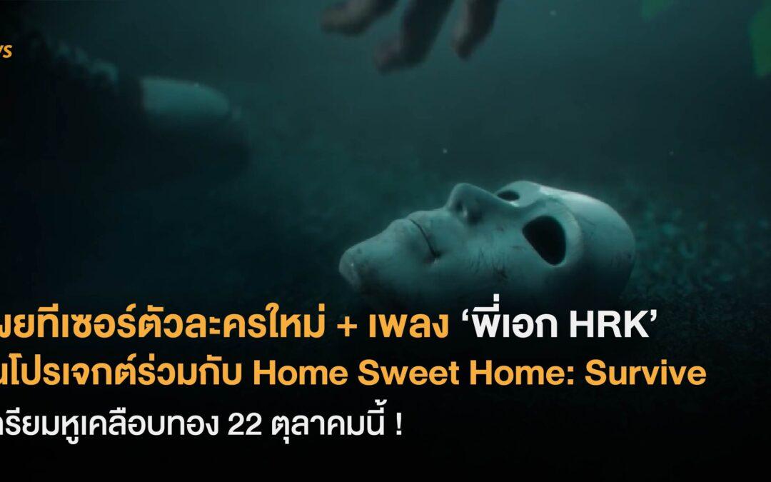 เผยทีเซอร์ตัวละครใหม่+เพลง 'พี่เอก HRK' ในโปรเจกต์ร่วมกับ Home Sweet Home: Survive