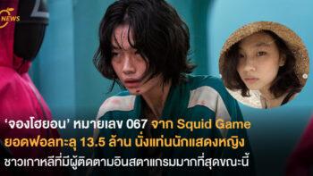 'จองโฮยอน' หมายเลข 067 จาก Squid Game นั่งแท่นนักแสดงหญิงชาวเกาหลี ที่มีผู้ติดตามอินสตาแกรมมากที่สุดขณะนี้