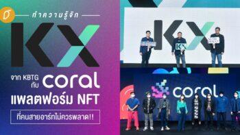 ทำความรู้จัก KX จาก KBTG กับ Coral แพลตฟอร์ม NFT ที่คนสายอาร์ทไม่ควรพลาด!!