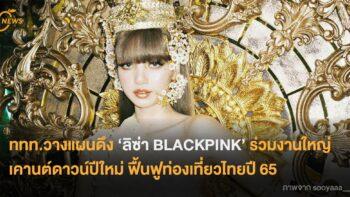 ททท.วางแผนดึง 'ลิซ่า BLACKPINK' ร่วมงานใหญ่ เคานต์ดาวน์ปีใหม่ ฟื้นฟูท่องเที่ยวไทยปี 65
