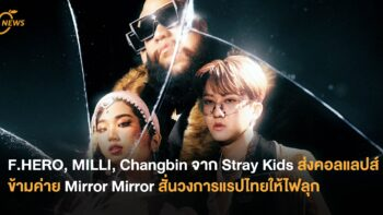 F.HERO, MILLI, Changbin จาก Stray Kids  ส่งคอลแลปส์ข้ามค่าย Mirror Mirror สั่นวงการแรปไทยให้ไฟลุก