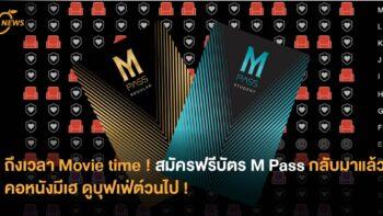 ถึงเวลา Movie time สมัครฟรีบัตร M Pass กลับมาแล้ว คอหนังมีเฮดูบุฟเฟ่ต์วนไป !