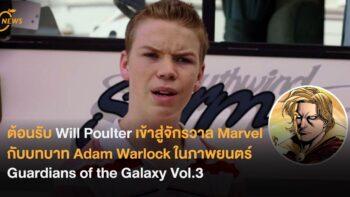 ต้อนรับ Will Poulter เข้าสู่จักรวาล Marvel กับบทบาท Adam Warlock ในภาพยนตร์ Guardians of the Galaxy Vol.3