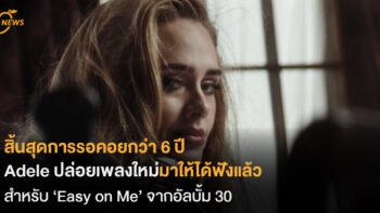 สิ้นสุดการรอคอยกว่า 6 ปี  Adele ปล่อยเพลงใหม่มาให้ได้ฟังแล้ว  กับ 'Easy on Me' จากอัลบั้ม 30