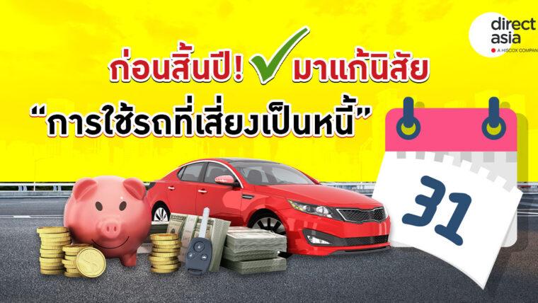 วิธีจัดการ 3 นิสัยใช้รถแบบเดิม ๆ ที่สร้างหนี้เพิ่มโดยไม่รู้ตัว !