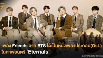 เพลง Friends จาก BTS ได้เป็นหนึ่งเพลงประกอบ(Ost.)ในภาพยนตร์ Eternals