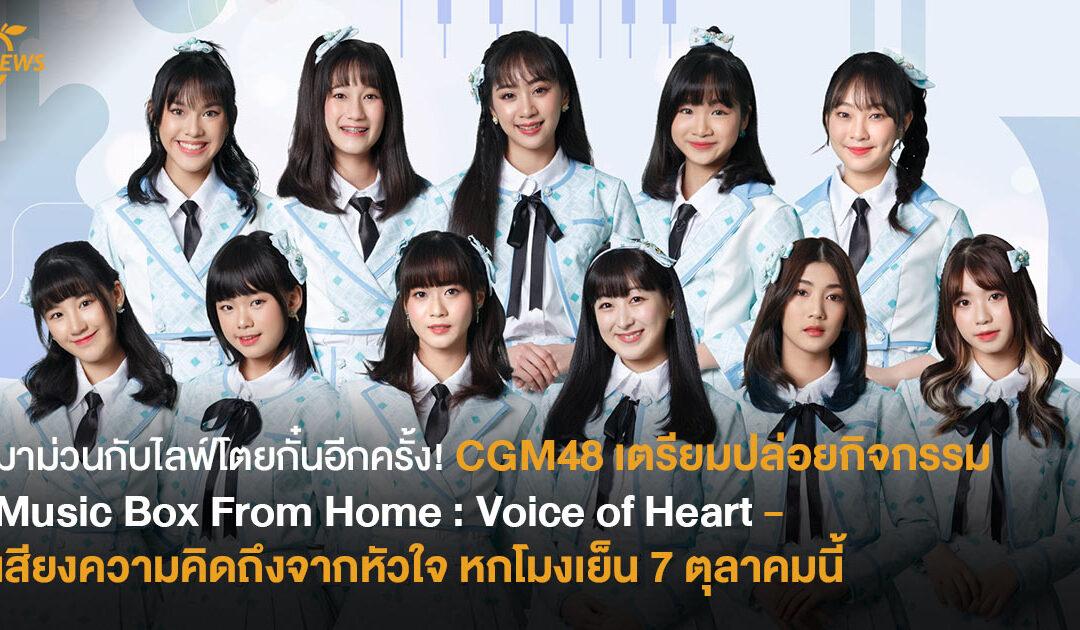 มาม่วนกับไลฟ์โตยกั๋นอีกครั้ง! CGM48 เตรียมปล่อยกิจกรรม Music Box From Home : Voice of Heart – เสียงความคิดถึงจากหัวใจ หกโมงเย็น 7 ตุลาคมนี้