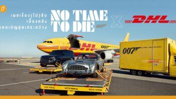 เผยเรื่อง(ไม่)ลับ เบื้องหลังแคมเปญสุดเท่ระหว่าง No Time To Die X DHL
