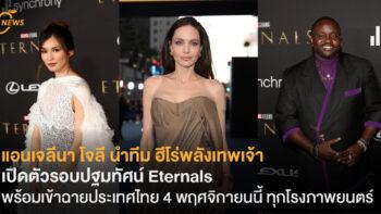 แอนเจลีนา โจลี นำทีม ฮีโร่พลังเทพเจ้า  เปิดตัวรอบปฐมทัศน์ Eternals  พร้อมเข้าฉายประเทศไทย 4 พฤศจิกายนนี้ ทุกโรงภาพยนตร์