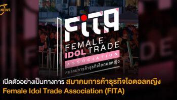 เปิดตัวอย่างเป็นทางการ สมาคมการค้าธุรกิจไอดอลหญิง (Female Idol Trade Association : FITA)