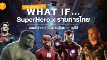 มัลติเวิร์สมีอยู่ทุกที่ ! What if.. SuperHero x รายการไทย สมมติว่าเหล่าฮีโร่มาอยู่ในรายการทีวี