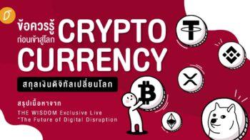 """ข้อควรรู้ก่อนเข้าสู่โลก 'Cryptocurrency' สกุลเงินดิจิทัลเปลี่ยนโลก : สรุปเนื้อหาจาก THE WISDOM Exclusive Live """"The Future of Digital Disruption and Investment"""""""