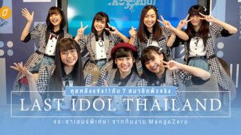 คุยหลังแข่งกับ 7 สมาชิกตัวจริงจาก LAST IDOL THAILAND และชาเลนจ์พิเศษ! จากทีมงาน MangoZero!