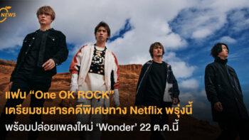 แฟน ๆ One OK ROCK  เตรียมชมสารคดีพิเศษทาง Netflix พรุ่งนี้ พร้อมปล่อยเพลงใหม่ 'Wonder' 22 ต.ค.นี้