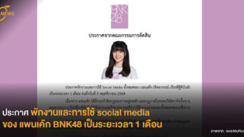 ประกาศพักงานและการใช้ social media ของ แพนเค้ก BNK48 เป็นระยะเวลา 1 เดือน