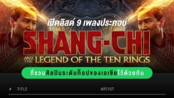 เปิดลิสต์ 9 เพลงประกอบ Shang-Chi  ที่รวมศิลปินระดับท็อปของเอเชียไว้ด้วยกัน