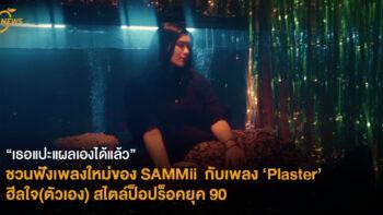 """""""เธอแปะแผลเองได้แล้ว"""" ชวนฟังเพลงใหม่ของ SAMMii กับเพลง 'Plaster' ฮีลใจ(ตัวเอง) สไตล์ป็อปร็อคยุค 90"""