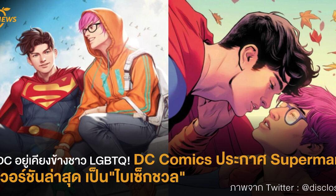 "DC อยู่เคียงข้างชาว LGBTQ! DC Comics ประกาศ Superman คนใหม่ เวอร์ชันล่าสุด เป็น""ไบเซ็กชวล"""