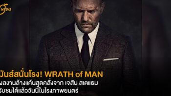 มันส์สนั่นโรง! WRATH of MAN ผลงานล้างแค้นสุดคลั่งจาก เจสัน สเตแธม รับชมได้แล้ววันนี้ในโรงภาพยนตร์