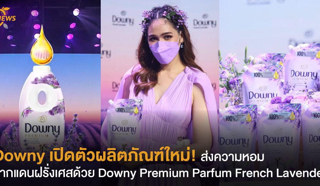 Downy เปิดตัวผลิตภัณฑ์ใหม่! ส่งความหอมจากแดนฝรั่งเศสด้วย Downy Premium Parfum French Lavender