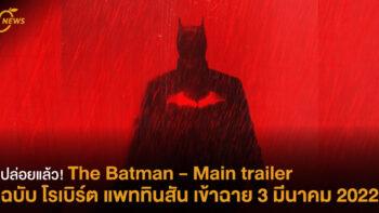 ปล่อยแล้ว! The Batman – Main trailer  ฉบับ โรเบิร์ต แพททินสัน เข้าฉาย 3 มีนาคม 2022