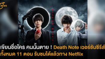 เขียนชื่อใคร คนนั้นตาย ! Death Note เวอร์ชันซีรีส์ทั้งหมด 11 ตอน รับชมได้แล้วทาง Netflix