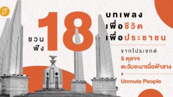 ชวนฟัง 18 บทเพลง เพื่อชีวิต เพื่อประชาชน  จากโปรเจกต์ '5 ตุลาฯ ตะวันจะมาเมื่อฟ้าสาง x Unmute People'