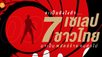 จะเป็นยังไงถ้า 7 เซเลปชาวไทยมาเป็นพยัคฆ์ร้ายคนต่อไป