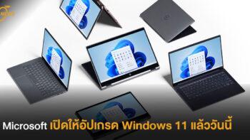 Microsoft เปิดให้อัปเกรด Windows 11 แล้ววันนี้