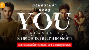 ทวนความจำก่อนดู YOU season 3 ยัยตัวร้ายกับนายคลั่งรัก คำเตือน : มีการเปิดเผยเนื้อหาบางส่วนของ Season 1-2 ถ้ายังไม่ดูหลบก่อน!!